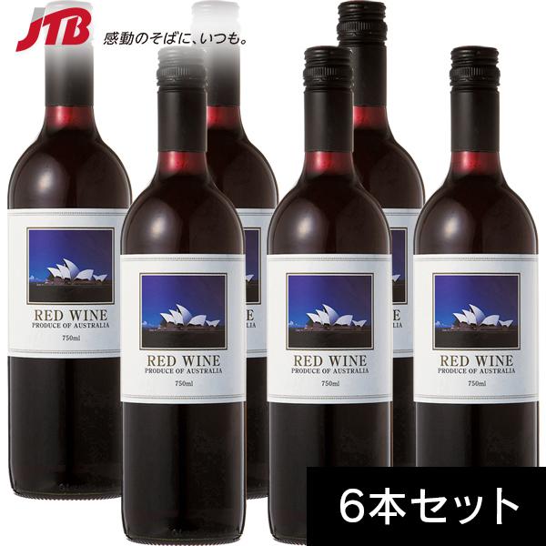 【オーストラリア お土産】オーストラリア 赤ワイン6本セット|赤ワイン オセアニア お酒 オーストラリア土産 おみやげ