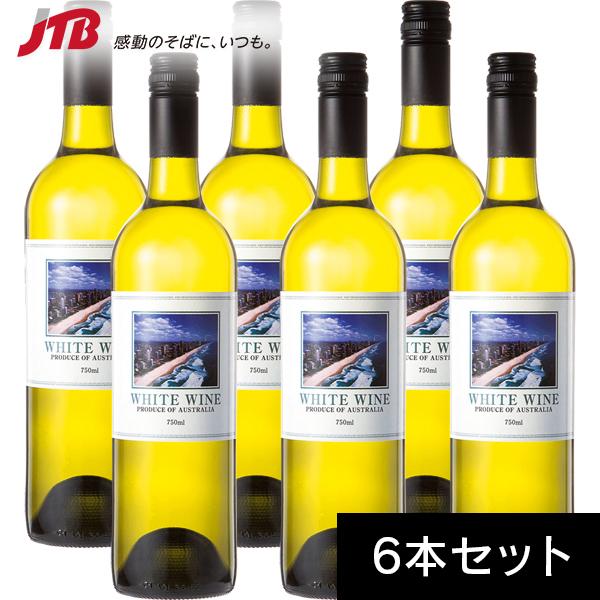【オーストラリア お土産】オーストラリア 白ワイン6本セット|白ワイン オセアニア お酒 オーストラリア土産 おみやげ p0417