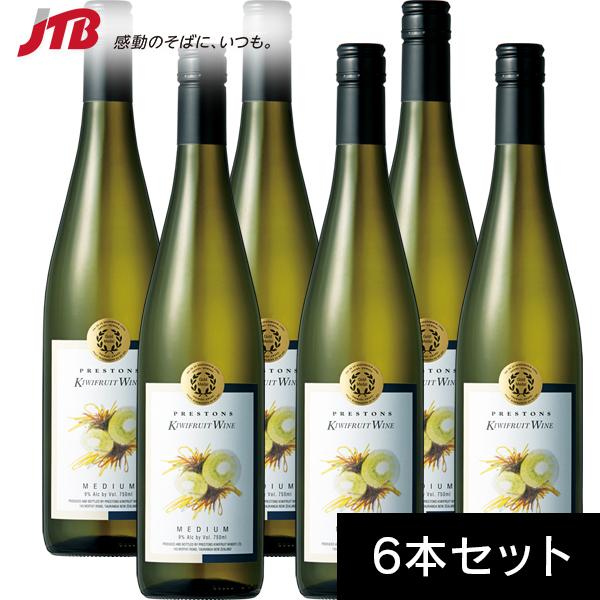 【ニュージーランド お土産】キウイフルーツワイン6本セット|フルーツワイン・果実酒 オセアニア お酒 ニュージーランド土産 おみやげ