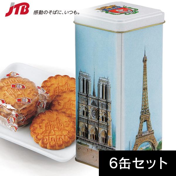 【フランス お土産】パリ モニュメント缶入りビスケット6缶セット クッキー ヨーロッパ 食品 フランス土産 おみやげ お菓子