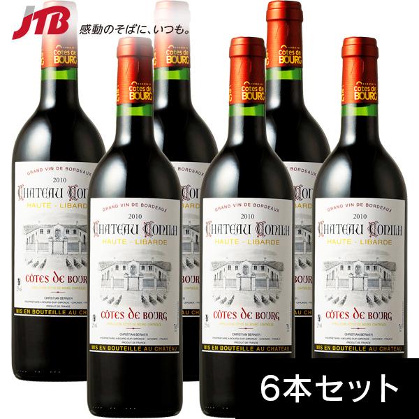 【フランス お土産】シャトー・コニル6本セット|赤ワイン ヨーロッパ お酒 フランス土産 おみやげ