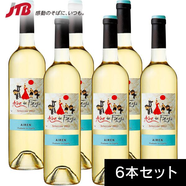 【スペイン お土産】スペイン 白ワイン6本セット|白ワイン ヨーロッパ お酒 スペイン土産 おみやげ