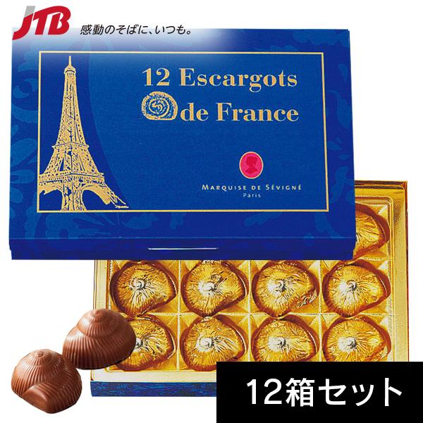 【フランス お土産】マルキーズ エスカルゴチョコ12箱セット|チョコレート ヨーロッパ 食品 フランス土産 おみやげ お菓子