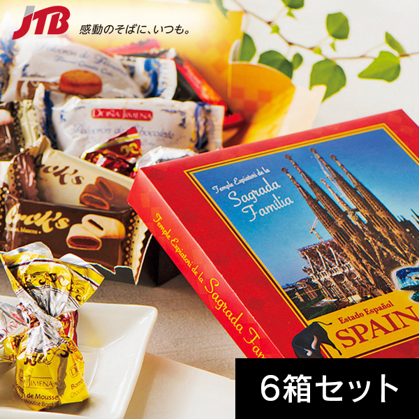 スペイン スイーツセレクション6箱セット【スペイン お土産】|お菓子詰合せ ヨーロッパ スペイン土産 おみやげ お菓子