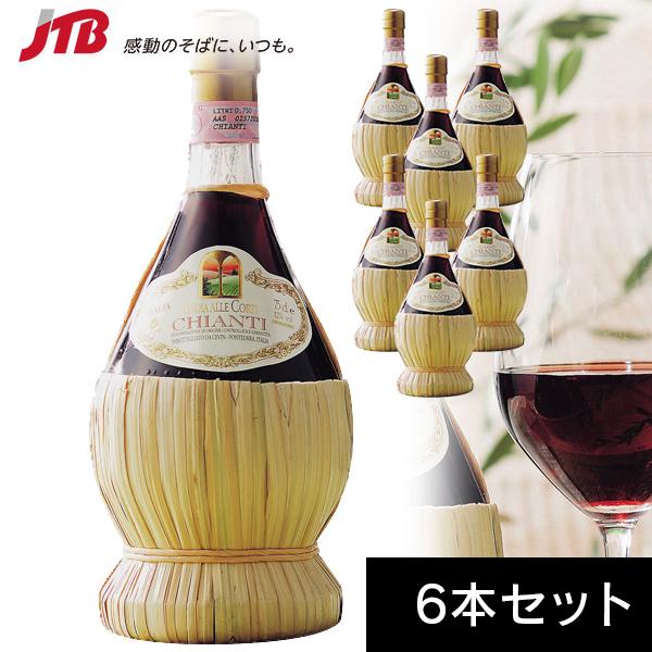 【イタリア お土産】イタリア キアンティ6本セット|キャンティ 赤ワイン ヨーロッパ お酒 イタリア土産 おみやげ