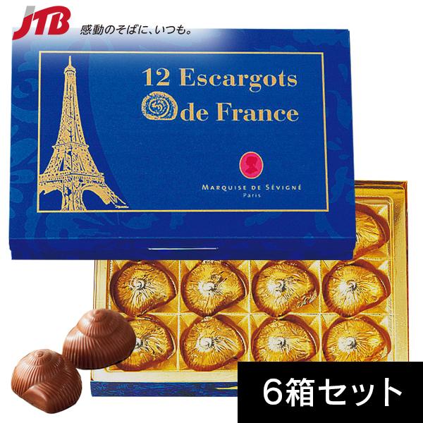 【フランス お土産】マルキーズ エスカルゴチョコ6箱セット|チョコレート ヨーロッパ 食品 フランス土産 おみやげ お菓子