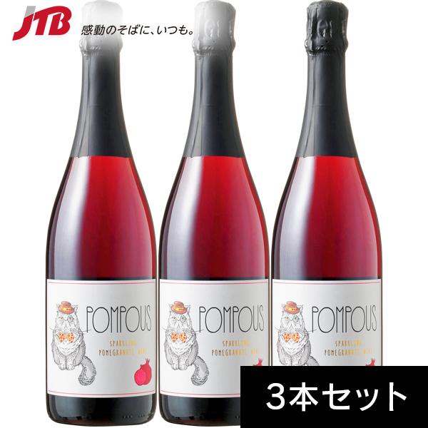 【オーストラリア お土産】ざくろスパークリングワイン3本セット フルーツワイン・果実酒 オセアニア お酒 オーストラリア土産 おみやげ