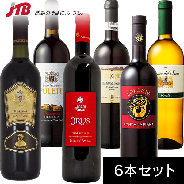 【イタリア お土産】イタリアワイン飲み比べ6本セット|ワインセット ヨーロッパ お酒 イタリア土産 おみやげ
