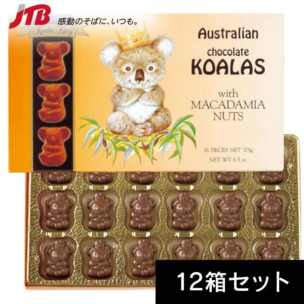 Koala King マスコットコアラ マカダミアナッツチョコ18粒入12箱セット コアラキング【オーストラリア お土産】 オーストラリア土産 チョコレート お菓子 お土産 おみやげ オーストラリア 海外 みやげ