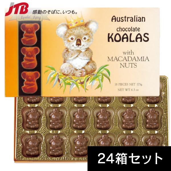 Koala King マスコットコアラ マカダミアナッツチョコ18粒入24箱セット コアラキング【オーストラリア お土産】 オーストラリア土産 チョコレート お菓子 お土産 おみやげ オーストラリア 海外 みやげ