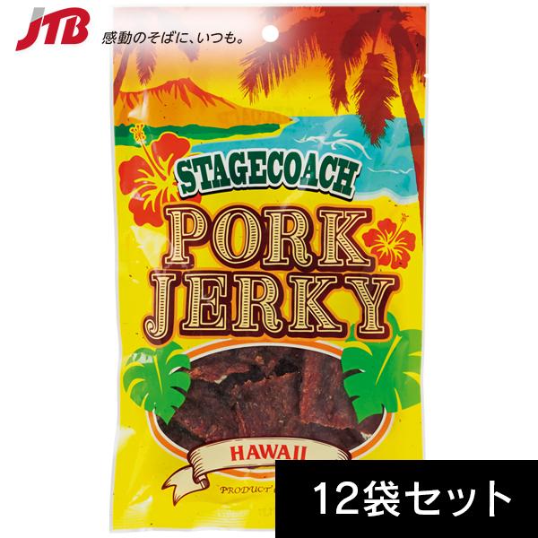 【ハワイ お土産】ハワイ ポークジャーキー12袋セット|ジャーキー ハワイ 食品 ハワイ土産 おみやげ
