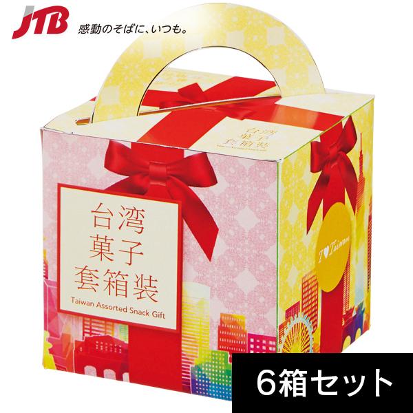 台湾 お配りギフト6箱セット【台湾 お土産】|お菓子詰合せ アジア 台湾土産 おみやげ お菓子