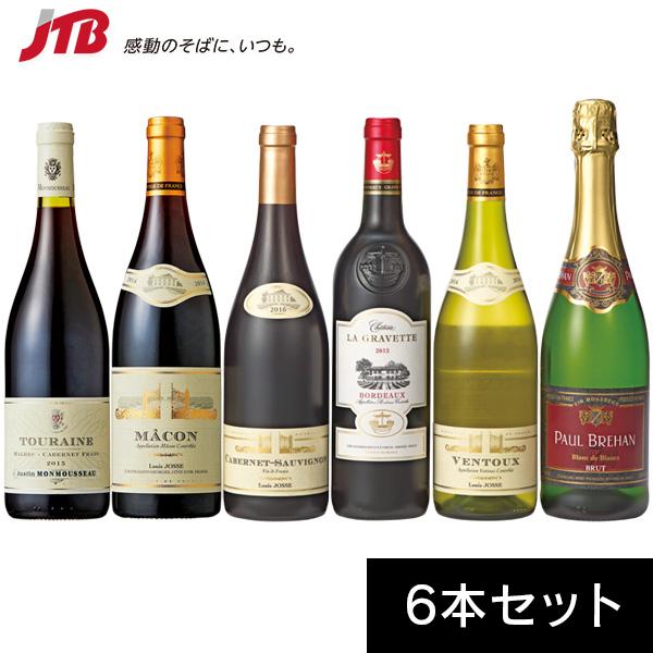 フランスワイン飲み比べ 750ml×6本セット【フランス お土産】|赤ワイン 白ワイン スパークリングワイン お酒 ワインセット ヨーロッパ お酒 フランス土産 おみやげ