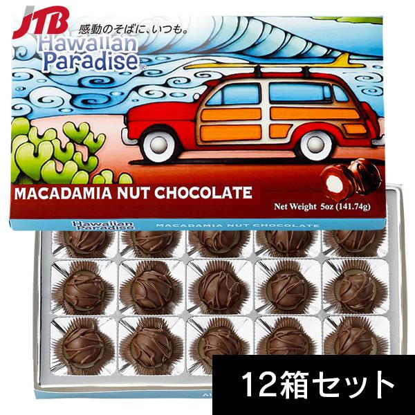 【ハワイ お土産】ハワイアンパラダイス マカダミアナッツチョコ15粒入12箱セット|マカダミアナッツチョコレート ハワイ 食品 ハワイ土産 おみやげ お菓子