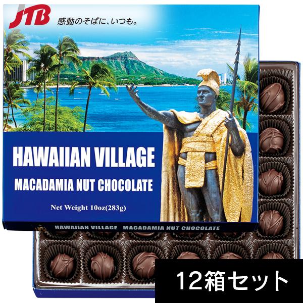 【ハワイ お土産】ハワイアンビレッジ マカダミアナッツチョコ30粒入12箱セット|マカダミアナッツチョコレート ハワイ 食品 ハワイ土産 おみやげ お菓子