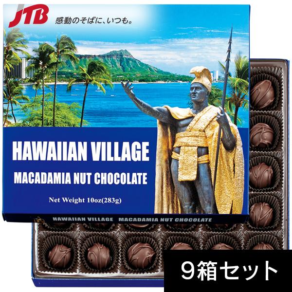 【ハワイ お土産】ハワイアンビレッジ マカダミアナッツチョコ30粒入9箱セット マカダミアナッツチョコレート ハワイ 食品 ハワイ土産 おみやげ お菓子