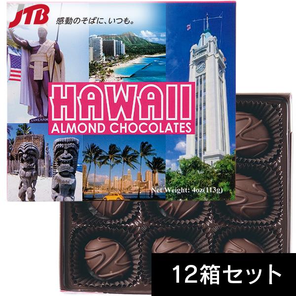 ハワイ アーモンドチョコ9粒入12箱セット【ハワイ お土産】|チョコレート ハワイ土産 ばらまき おみやげ お菓子