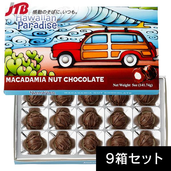 ハワイアンパラダイス マカダミアナッツチョコ15粒入9箱セット【ハワイ お土産】|マカダミアナッツチョコレート ハワイ土産 ばらまき おみやげ お菓子