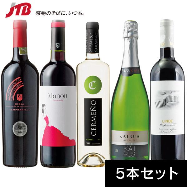 【スペイン お土産】スペインワイン飲み比べ5本セット|赤ワイン 白ワイン スパークリングワイン お酒| ヨーロッパ お酒 スペイン土産 おみやげ n0417