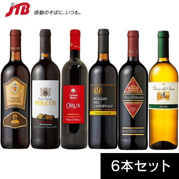 【イタリア お土産】イタリアワイン飲み比べ6本セット|赤ワイン 白ワイン お酒|ワインセット ヨーロッパ お酒 イタリア土産 おみやげ n0417