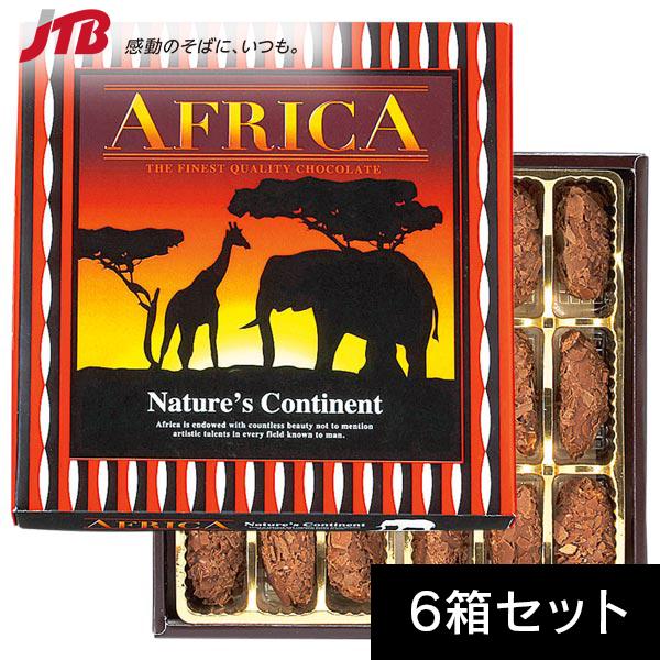 アフリカ トリュフチョコ6箱セット お菓子 チョコレート【アフリカ お土産】 チョコレート ヨーロッパ アフリカ土産 おみやげ