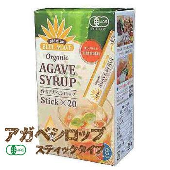 GI値21の低GI甘味料アガベシロップ 甘さは砂糖の1.3倍で少しの量でも甘さが感じられカロリーオフに繋がります 有機アガベシロップ スティックタイプ 有機JAS 公式サイト 7g×20本入 宅送