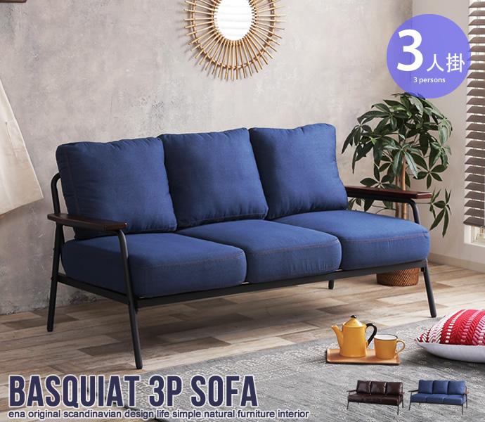 【3人掛け】Basquiat 3人掛けソファ デニムタイプ PVCレザータイプ 3P 3人 ソファ 北欧 リビング おしゃれ 大型 ソファベッド