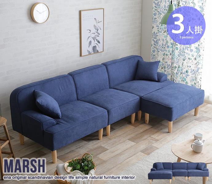 Marsh 3人掛ファブリックカウチソファ 3P 3人 ソファ 北欧 リビング おしゃれ 大型 ソファベッド