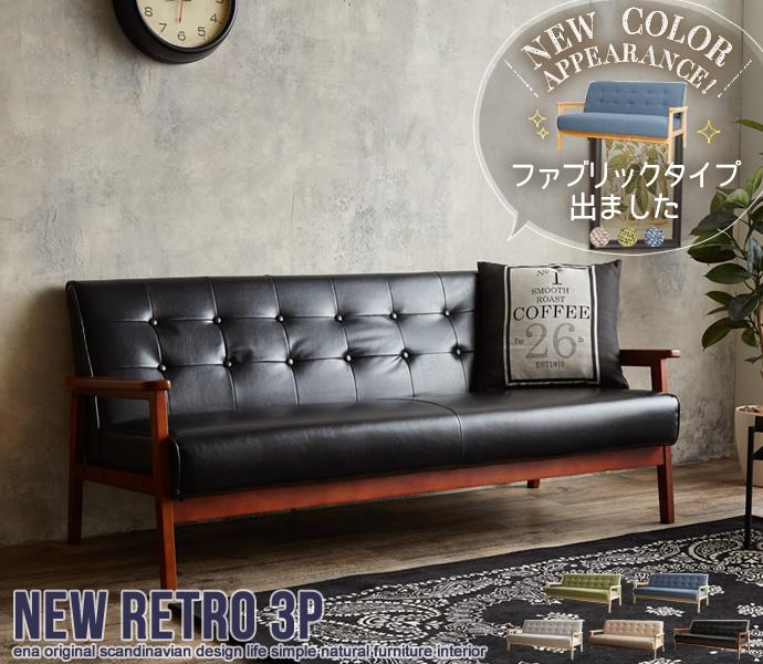 NEW RETRO オリジナル 3人掛けソファ 3P 3人 ソファ 北欧 リビング おしゃれ 大型 ソファベッド