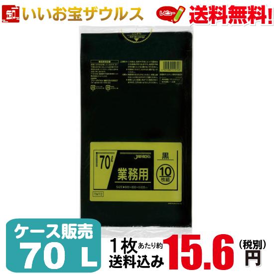 ゴミ袋 70L 黒【0.035mm厚】400枚(10枚×40冊)業務用スタンダードポリ袋[ケース販売]送料無料(一部地域除く)ジャパックス TM72