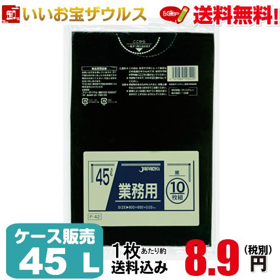 ゴミ袋 45L 黒【0.03mm厚】600枚(10枚×60冊)業務用スタンダードポリ袋[ケース販売]送料無料(一部地域除く)ジャパックス P-42