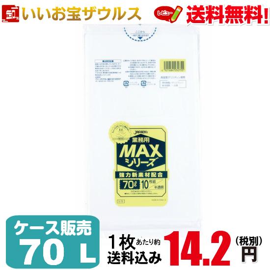 ゴミ袋 70L 厚口 半透明【0.030mm厚】400枚(10枚×40冊)業務用MAXシリーズ[ケース販売]送料無料(一部地域除く)ジャパックス S-75