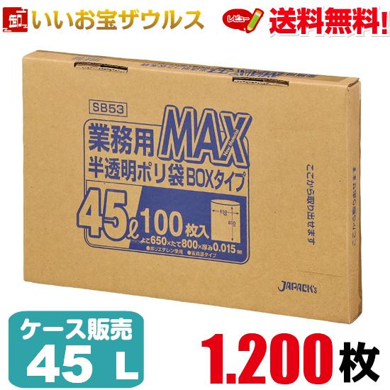 厚みを抑えた経済性重視のコスト対応型!スタンダードな8ッ折タイプ!BOXタイプなので狭いスペースにスッキリ収納! ゴミ袋 45L 半透明【0.015mm厚】1200枚(100枚×12箱)業務用MAX BOXタイプ[ケース販売]送料無料(一部地域除く)ジャパックス SB53