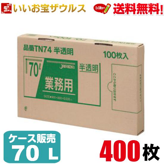 1枚ずつ取り出せる便利な箱入りタイプ!箱が、とても薄いので置く場所がとてもコンパクト ゴミ袋 70L 半透明【0.035mm厚】400枚(100枚×4箱)業務用BOXタイプ【LLDPE+META】[ケース販売]送料無料(一部地域除く)ジャパックス TN74