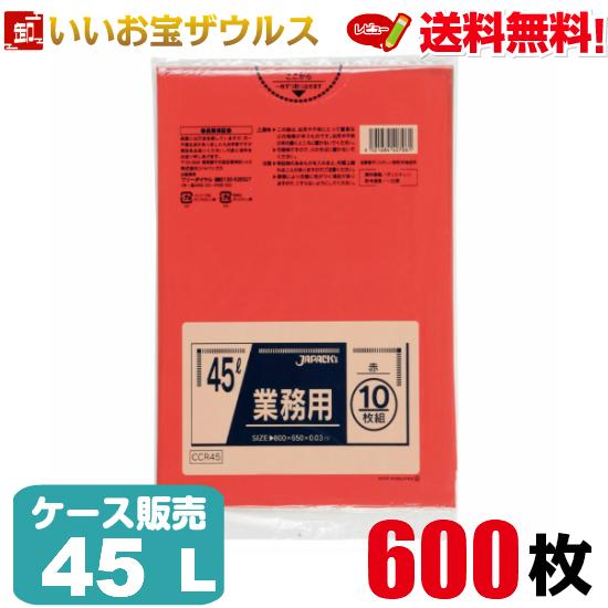 ゴミ袋 45L 赤【0.030mm厚】600枚(10枚×60冊)業務用スタンダードポリ袋 カラータイプ[ケース販売]送料無料(一部地域除く)ジャパックス CCR45