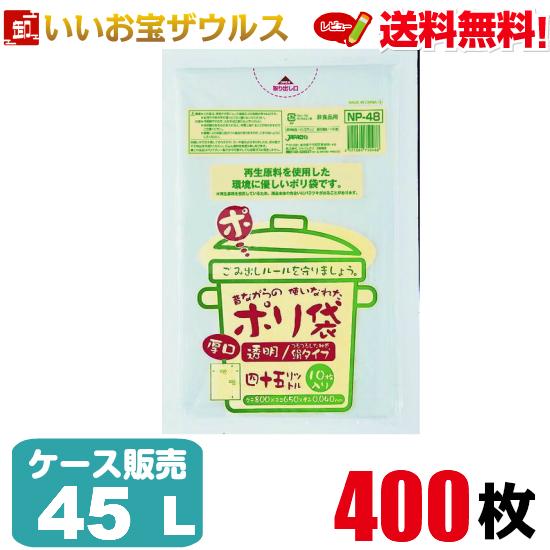 ゴミ袋 45L 厚口 透明【0.040mm厚】400枚(10枚×40冊)昔ながらのポリ袋シリーズ[ケース販売]送料無料(一部地域除く)ジャパックス NP48