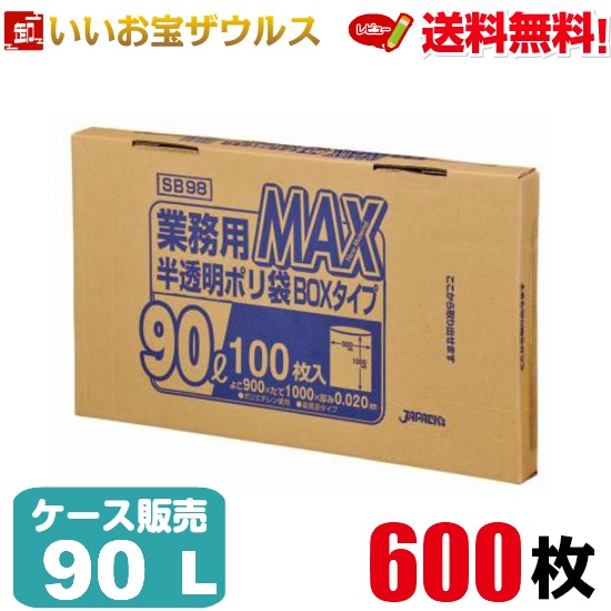 厚みを抑えた経済性重視のコスト対応型!スタンダードな8ッ折タイプ!BOXタイプなので狭いスペースにスッキリ収納! ゴミ袋 90L 半透明【0.020mm厚】600枚(100枚×6箱)業務用MAX BOXタイプ[ケース販売]送料無料(一部地域除く)ジャパックス SB98
