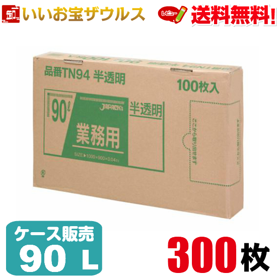 1枚ずつ取り出せる便利な箱入りタイプ!箱が、とても薄いので置く場所がとてもコンパクト ゴミ袋 90L 半透明【0.040mm厚】300枚(100枚×3箱)業務用BOXタイプ【LLDPE+META】[ケース販売]送料無料(一部地域除く)ジャパックス TN94