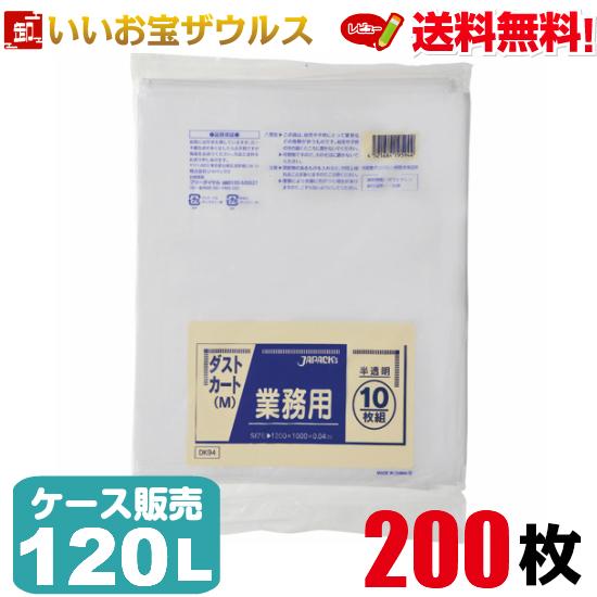 丈夫で柔軟性のある低密度ポリエチレン製ごみ袋 ゴミ袋 120L 半透明【0.040mm厚】200枚(10枚×20冊)業務用ダストカート(M)ポリ袋[ケース販売]送料無料(一部地域除く)ジャパックス DK94