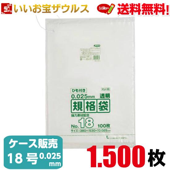 規格袋 18号 透明【0.025mm厚】1.500枚(100枚×5冊×3箱)LD規格袋 ひも付きタイプ【LLDPE+META】[ケース販売]送料無料(一部地域除く)ジャパックス KU18