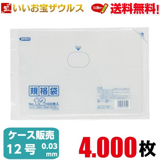 規格袋 12号 透明【0.030mm厚】4.000枚(100枚×10冊×4箱)LD規格袋 【LLDPE】[ケース販売]送料無料(一部地域除く)ジャパックス K-12