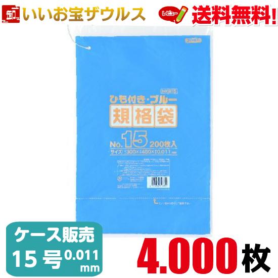 規格袋 15号 青【0.011mm厚】4.000枚(200枚×10冊×2箱)HD規格袋 ひも付き【HDPE】[ケース販売]送料無料(一部地域除く)ジャパックス HKB15