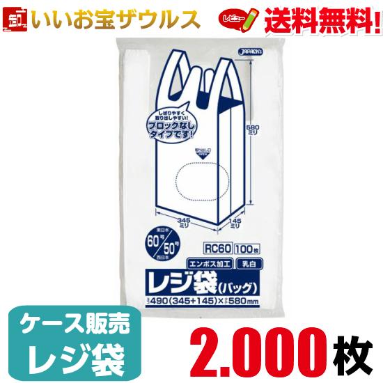 レジ袋 乳白【0.018mm厚】2.000枚(100枚×10冊×2箱)レジ袋 ノンブロックベロ付きタイプ 【HDPE】[ケース販売]送料無料(一部地域除く)ジャパックス RC60