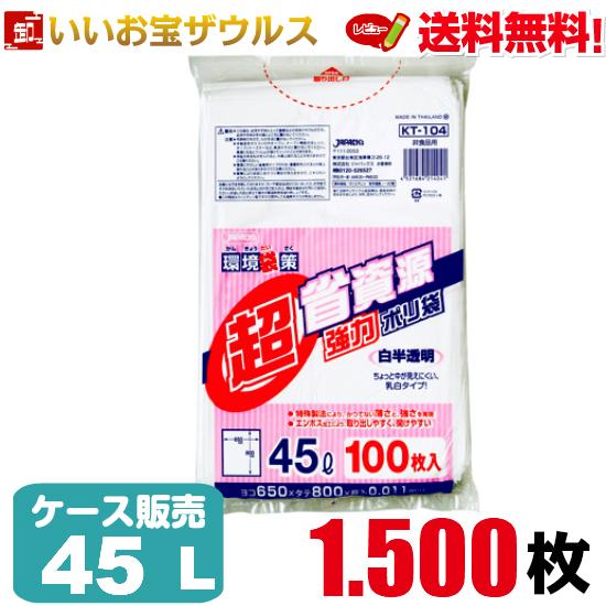 強力ポリ袋 45L 白半透明【0.011mm厚】1.500枚(100枚×15冊)環境袋策 超省資源タイプ【HDPE】[ケース販売]送料無料(一部地域除く)ジャパックス KT104