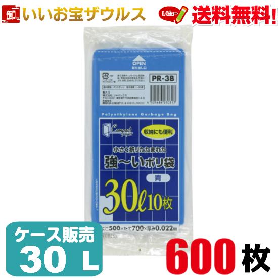 強力ポリ袋 30L 青【0.022mm厚】600枚(10枚×60冊)コンパクトプロジェクトシリーズ 【LLDPE+META】[ケース販売]送料無料(一部地域除く)ジャパックス PR3B