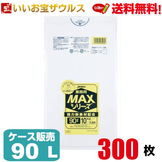 厚みを抑えた経済性重視のコスト対応型 MAXシリーズ HDPE 中低圧法高密度ポリエチレン ゴミ袋 90L 半透明 新入荷 流行 0.020mm厚 驚きの値段 ケース販売 業務用MAXシリーズ 一部地域除く 300枚 ジャパックス 10枚×30冊 S-98 送料無料
