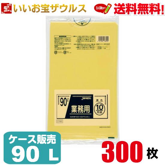 丈夫で柔軟性のある低密度ポリエチレン製ごみ袋 ゴミ袋 90L 黄色【0.045mm厚】300枚(10枚×30冊)業務用スタンダードポリ袋[ケース販売]送料無料(一部地域除く)ジャパックス CY90