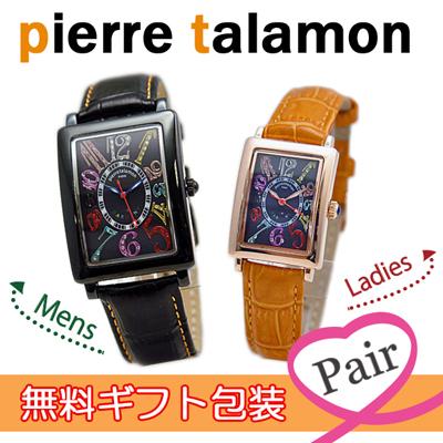 Pierre Talamon ピエール・タラモン 腕時計 PT-9000H-2/PT-9500L-1 ペアウォッチ