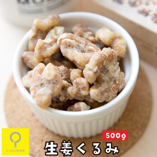 生姜くるみ 500g 業務用 おつまみ研究所【2676】