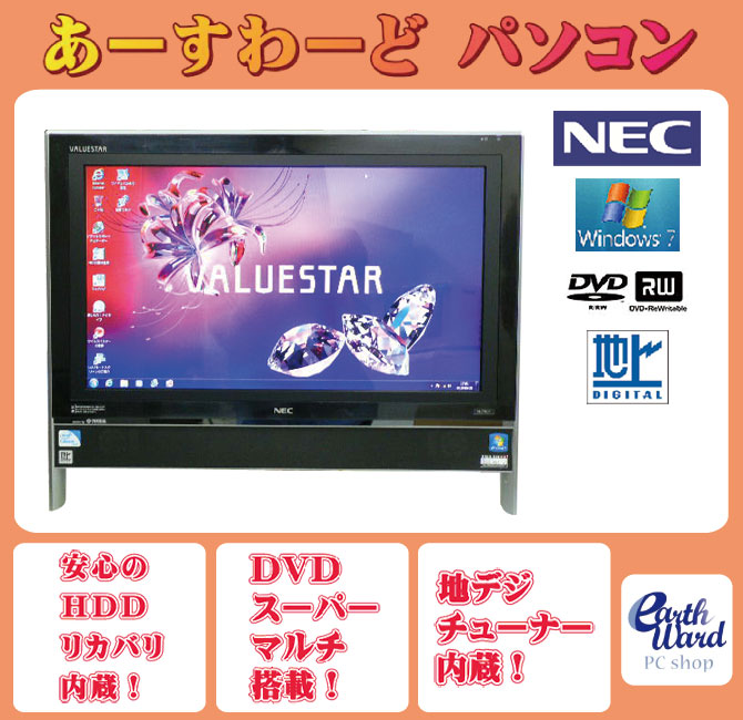 液晶一体型 Windows7 デスクトップパソコン 中古パソコン NEC Celeron DVD 地デジ 4GB/1TB 送料無料 【中古】